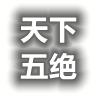 天下五绝BT版v1.0.0
