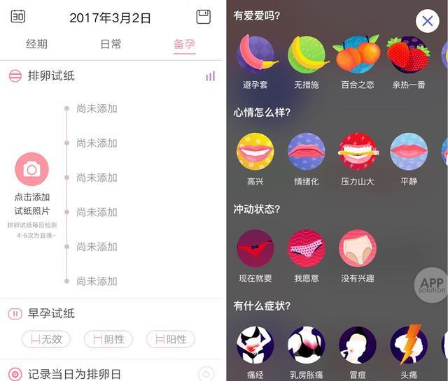 月经app软件排名第一(美柚和大姨妈哪个更准确) 网络快讯 第5张