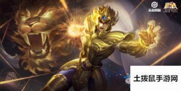 《王者荣耀》达摩黄金狮子座皮肤视频