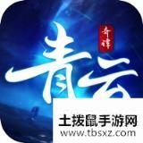 青云奇谭破解版无限元宝金币v1.0.0
