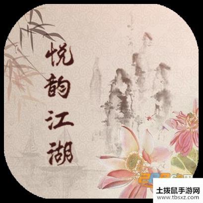 悅韻江湖破解版v1.0