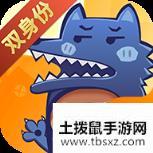 开心狼人杀游戏快本官方版v1.3