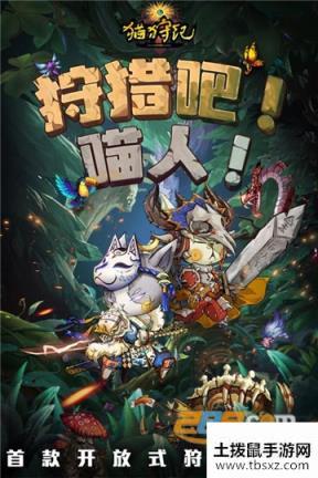 猫狩纪九游礼包版v1.1.0