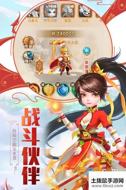 西游修仙記免費手游v1.0