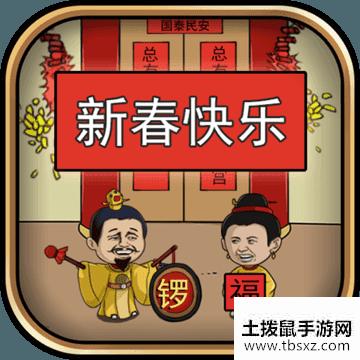 總有刁民想害朕2019新春特輯v1.0.11