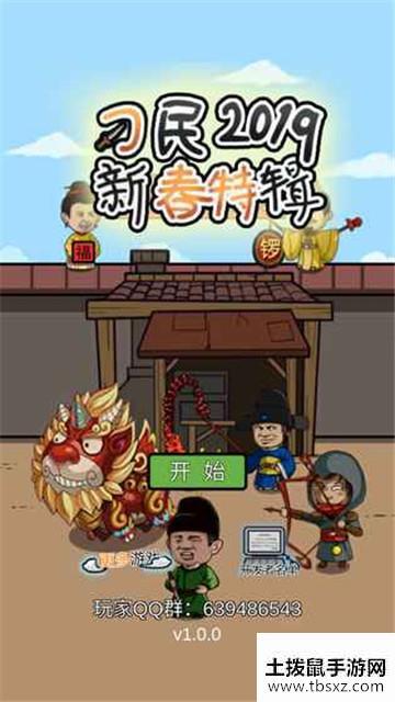 总有刁民想害朕2019新春特辑v1.0.11