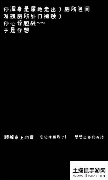 廁鎖(文字解謎)v0.1