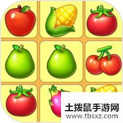 連連看水果派對v1.0.1.0124