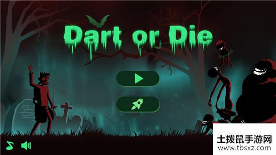 飞镖或死亡游戏v1.0