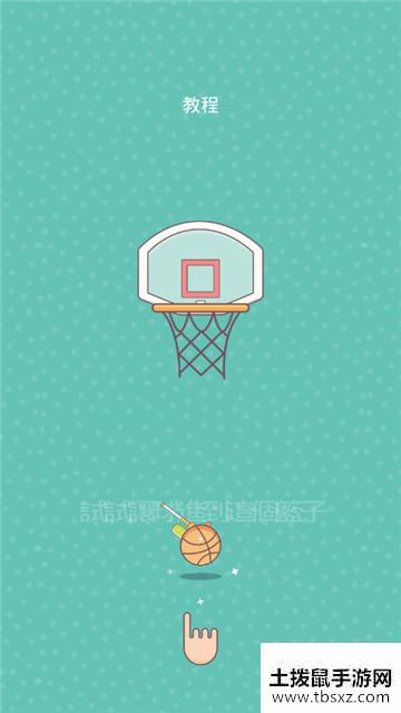 魔性投篮游戏vv1.0