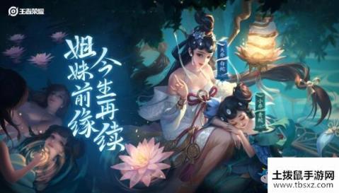 《王者榮耀》大喬新皮膚白蛇傳視頻介紹