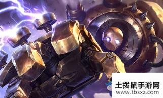 《云頂之弈》10.6版本新英雄布里茨介紹
