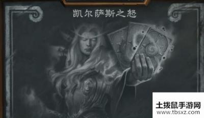 炉石传说凯尔萨斯之怒乱斗玩法攻略 凯尔萨斯之怒高胜率卡组推荐