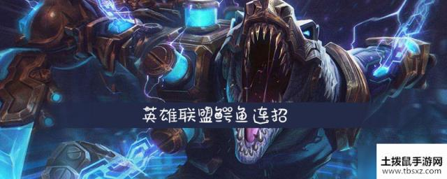 英雄联盟鳄鱼连招