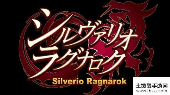 18X游戏品牌LightSilverioRagnarok上架Steam!