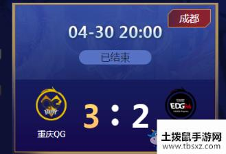 《王者荣耀》2020KPL春季赛4月30日QGhappy vs EDG.M比赛视频