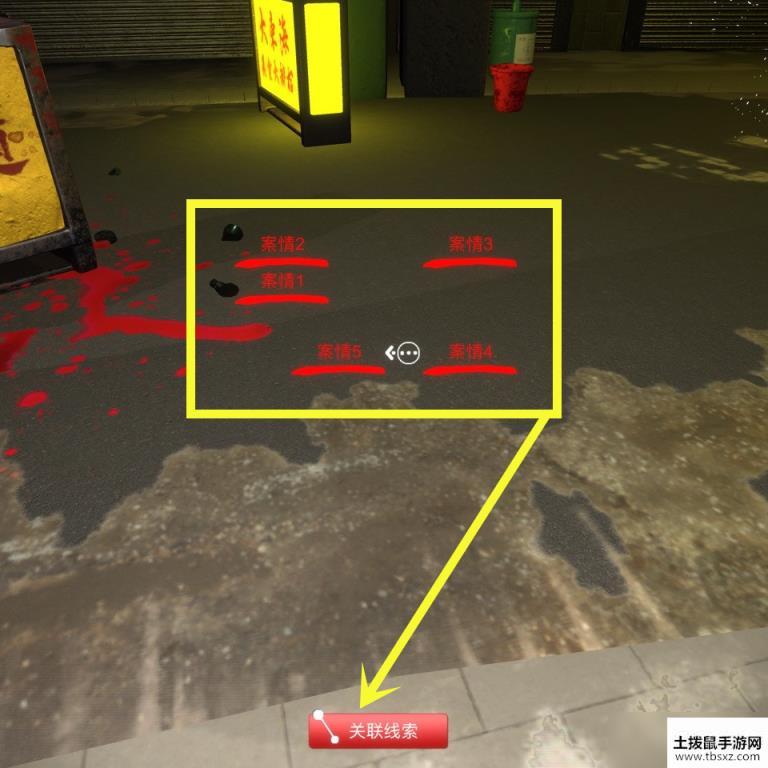 孙美琪疑案DLC13金凤凰线索案情还原在哪