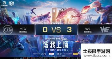 《王者荣耀》2020KPL春季赛4月5日YTG vs WE比赛视频