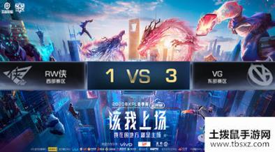 《王者荣耀》2020KPL春季赛4月10日RW侠 vs VG比赛视频