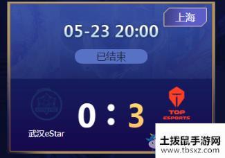 《王者荣耀》2020KPL春季赛5月23日eStar vs TES比赛视频