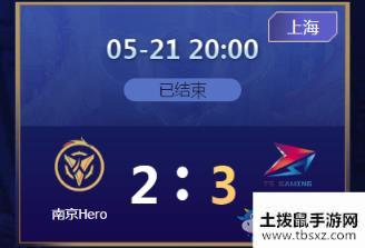 《王者荣耀》2020KPL春季赛5月21日Hero久竞 vs TS比赛视频