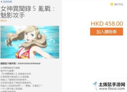 《女神异闻录5S》中文版今日上市!售价458港币