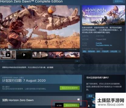 地平線黎明時分Steam預售價格成倍上漲等等黨虧了最新單機游戲資訊