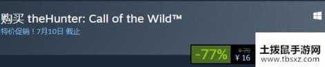 steam夏促推荐:《猎人:野性的呼唤》今日平史低16元