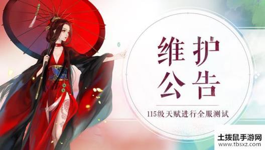 轩辕剑龙舞云山7月10日维护公告