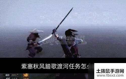 紫塞秋风踏歌渡河任务怎么过 踏歌渡河任务完成攻略