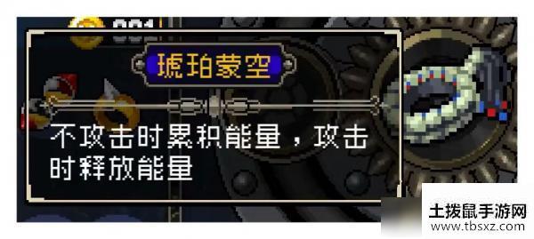武魂铭人琥铂蒙空如何使用琥铂蒙空游戏道具使用技巧攻略大全
